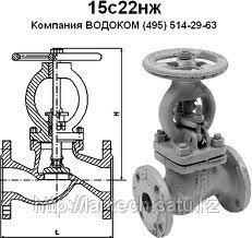Вентиль (клапан) запорный стальной проходной фланцевый 15с22нж Ду25 Ру40
